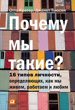 Купить Книги по психологии, Почему мы такие? 16 типов личности, определяющих, как мы живем, работаем и любим, Альпина Паблишер