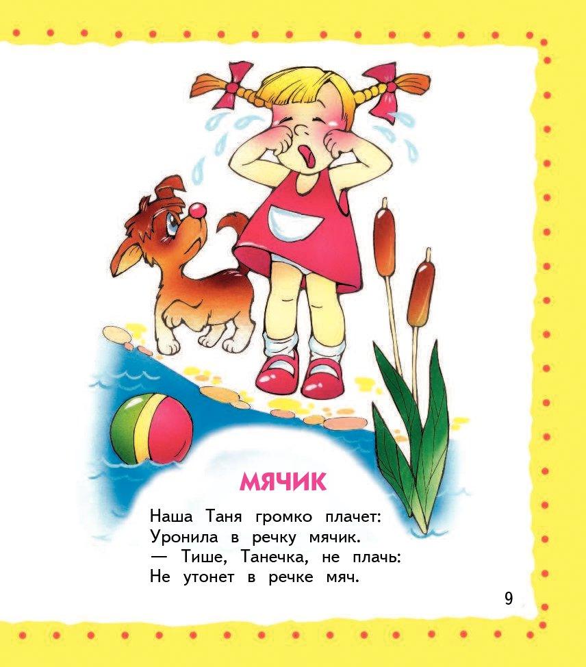 стихи с картинками барто абхазии