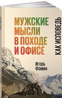 Книги по психологии, Мужские мысли в походе и офисе: Как исповедь (обложка), Альпина Паблишер  - купить со скидкой
