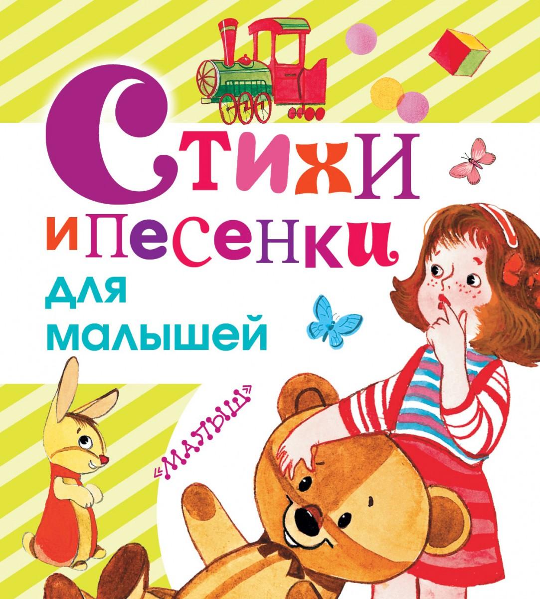 Песенки картинки для малышей, для девочек