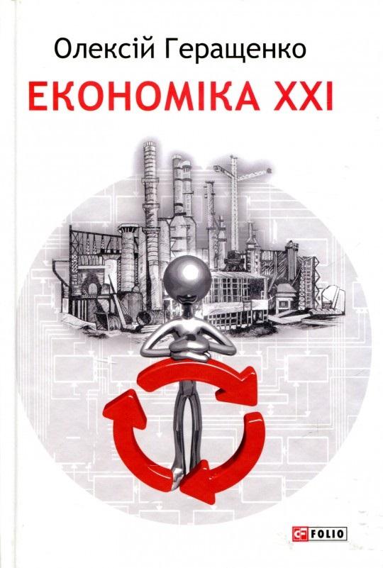 Купить Бизнес-книги, Економіка ХХІ: країни, підприємства, людини, Фолио