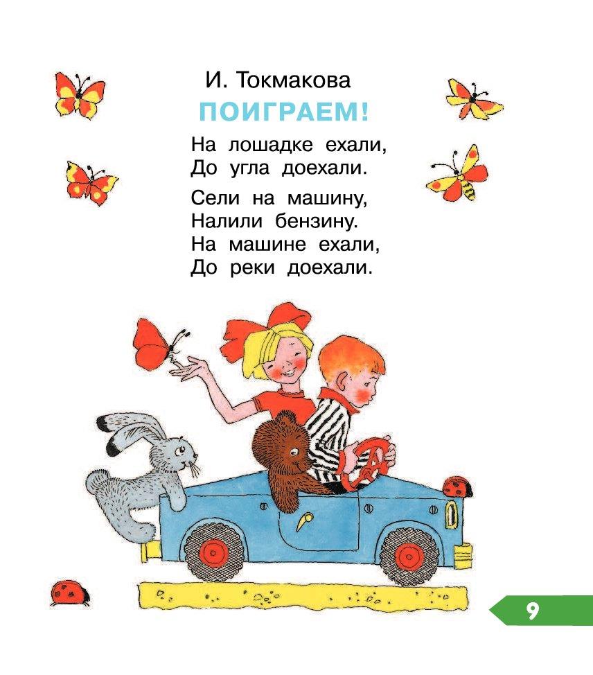 Смешные стихи для детей в картинках, группы солнышко детском
