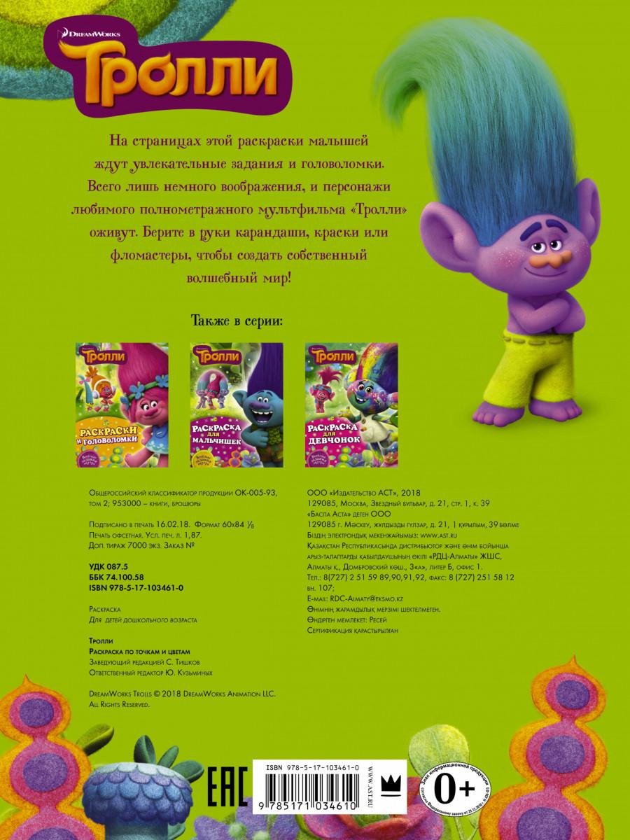 Купить книгу «Тролли. Раскраска по точкам и цветам» в ...