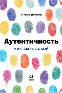 Купить Аутентичность: Как быть собой (обложка), Альпина Паблишер