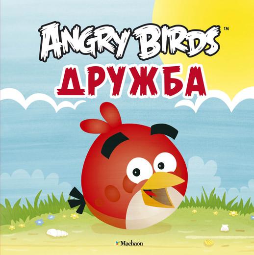 Купить Проза, Angry Birds. Дружба, Махаон
