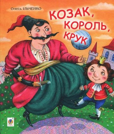 Купить Книги для детей на украинском языке, Козак, король, крук, Навчальна книга Богдан