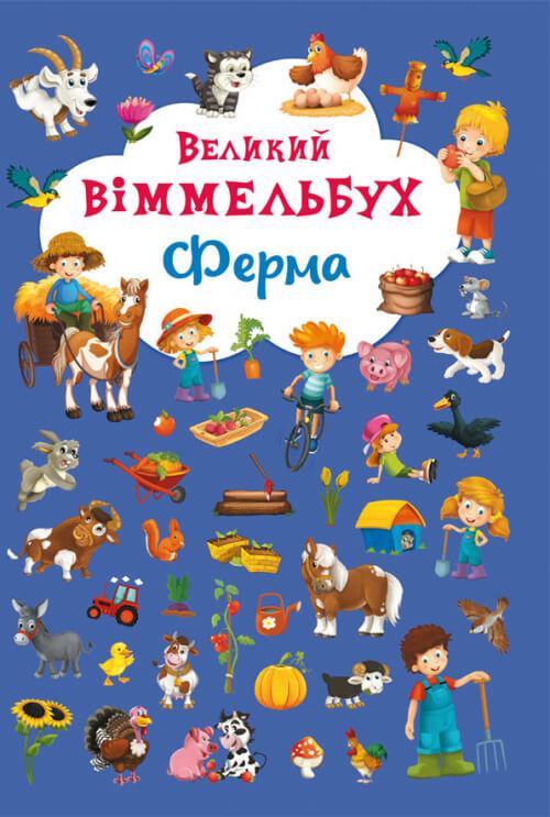 Купить Увлекательный досуг для детей, Великий виммельбух. Ферма, Crystal Book