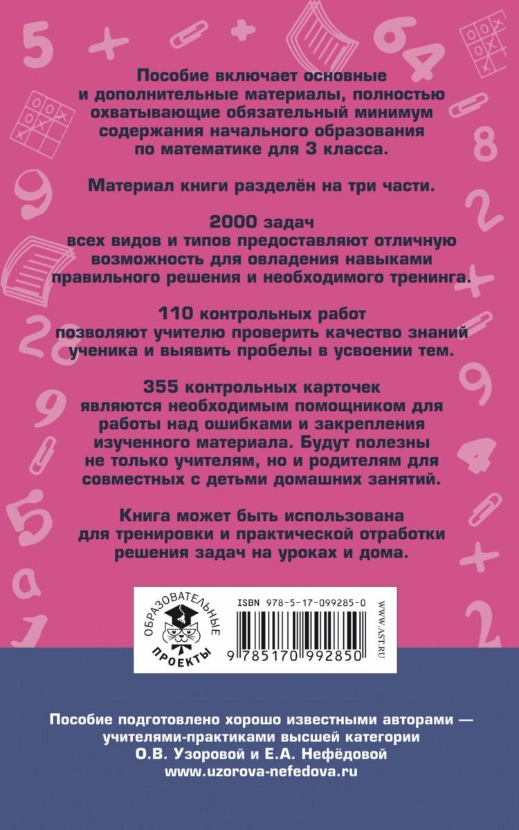 готовые домашние задания по химии н.е.кузнецов а.н.левкин 8класс