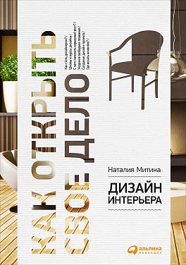 Архитектура. Дизайн, Дизайн интерьера (обложка), Альпина Паблишер  - купить со скидкой