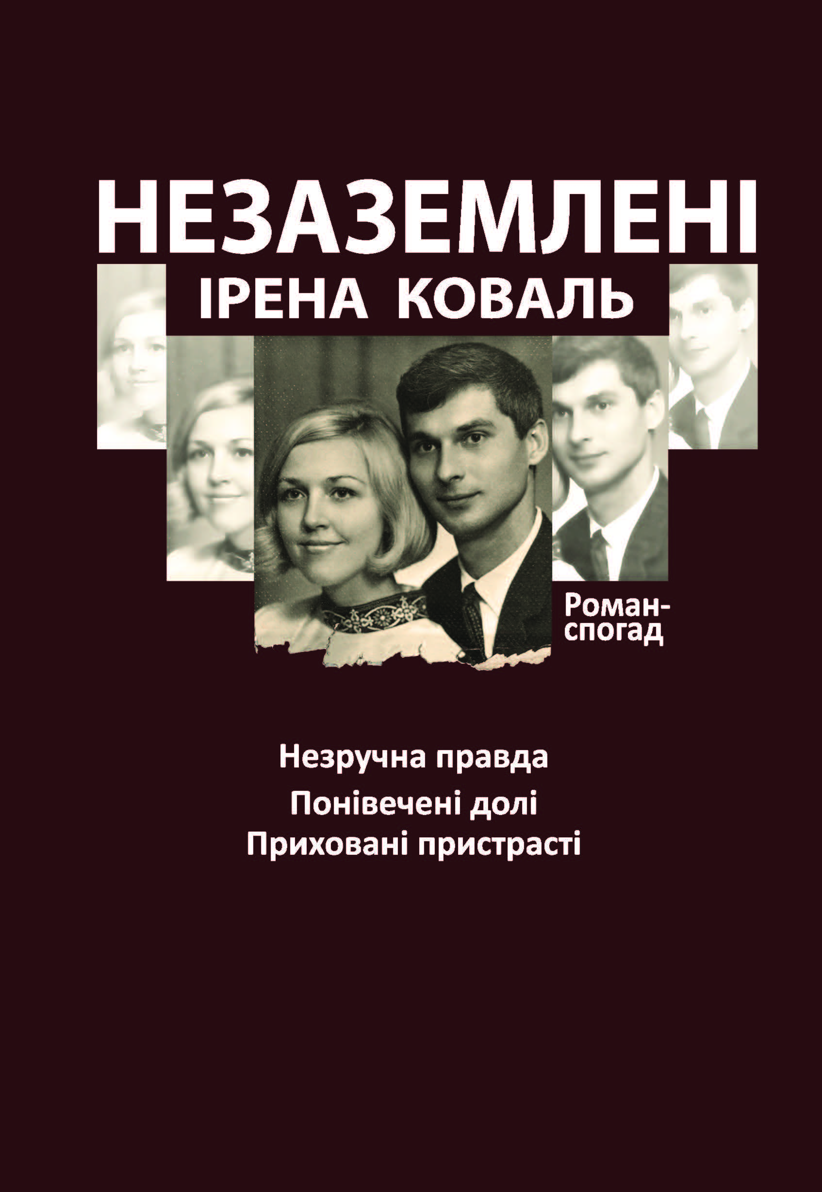 Издательство Анетты Антоненко / Незаземлені