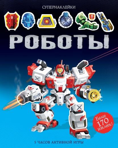 Купить Увлекательный досуг для детей, Роботы, Махаон