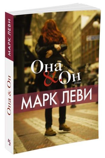 Купить Любовный роман, Она и Он (мягк.обл.), Махаон