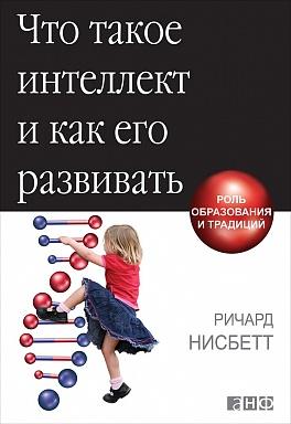 Книги по саморазвитию и мотивации, Что такое интеллект и как его развивать: Роль образования и традиций, Альпина Паблишер  - купить со скидкой