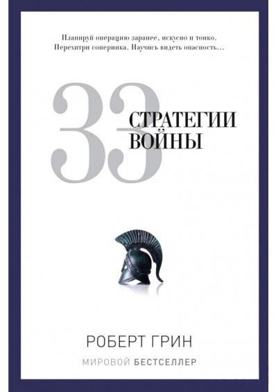 Купить 33 стратегии войны, Рипол Классик