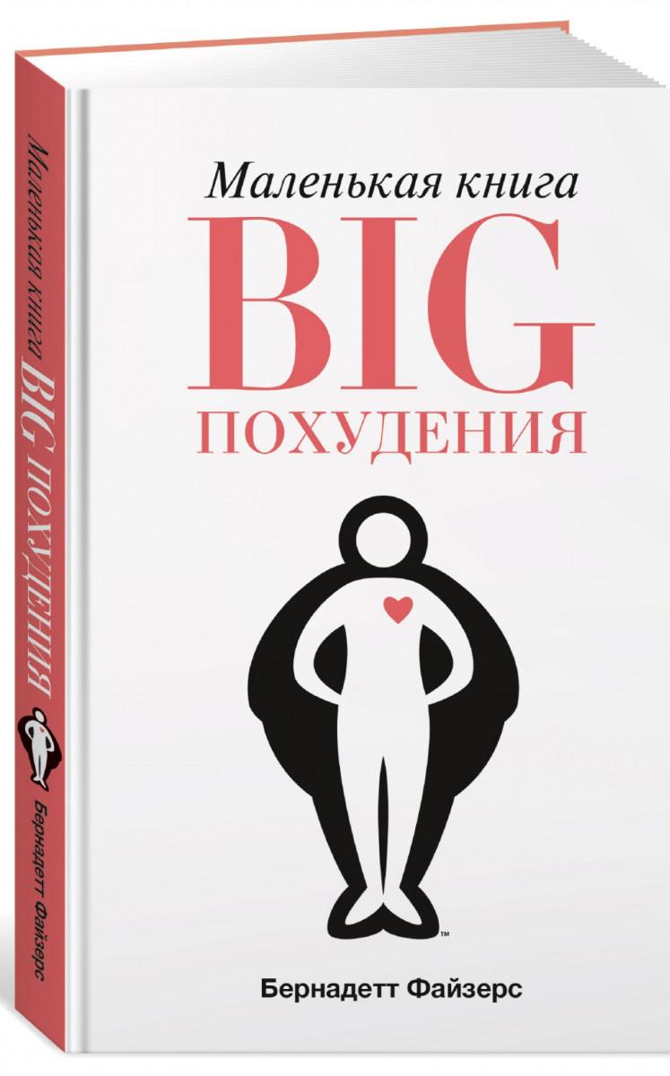 Посоветуйте Книгу По Похудению.