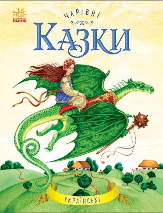 Купить Чарівні казки : Українські казки (у), Ранок
