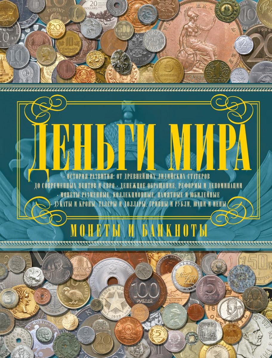 фото монет и банкнот мира гознака отгружали несколько