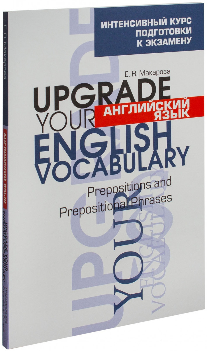 Купить Английский язык. Upgrade your English Vocabulary.Prepositions and Prepositional Phrases, Попурри