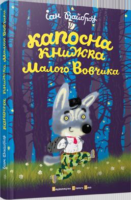 Купить Капосна книжка Малого Вовчика, 1, ВСЛ