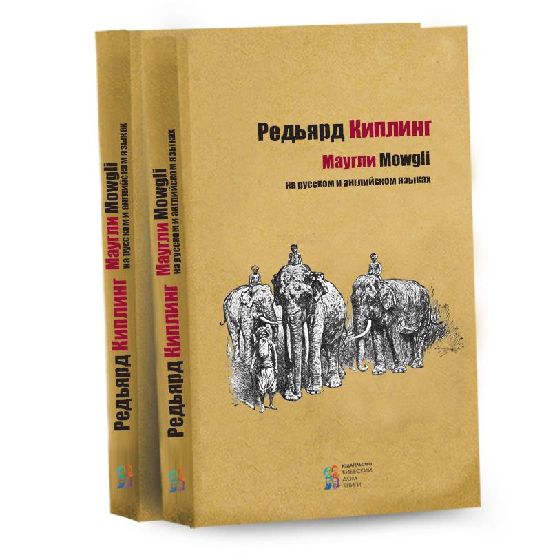 Купить Маугли, Киевский Дом Книги