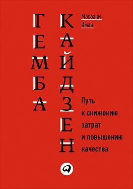 Купить Бизнес-книги, Гемба кайдзен: Путь к снижению затрат и повышению качества, Альпина Паблишер