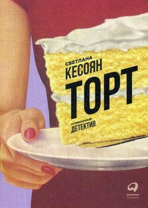 Купить Торт (обложка), Альпина Паблишер