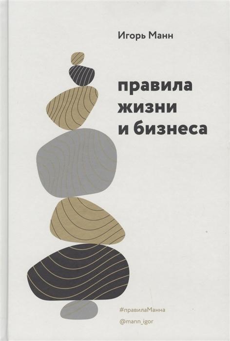 Купить Книги по саморазвитию и мотивации, Правила жизни и бизнеса, Манн, Иванов и Фербер