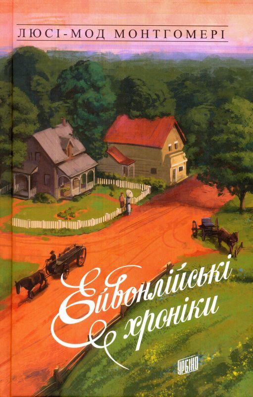 Купить Книги для детей на украинском языке, Ейвонлійські хроніки, Урбино