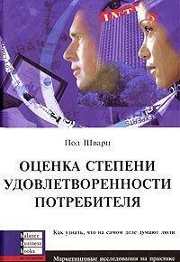 Купить Оценка степени удовлетворенности потребителя, Balance Business Books