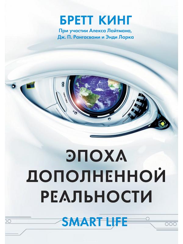 Научная литература, Эпоха дополненной реальности, Олимп-Бизнес  - купить со скидкой