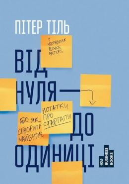 Купить Книги по психологии, Від нуля до одиниці! Нотатки про стартапи, або як створити майбутнє, Наш Формат