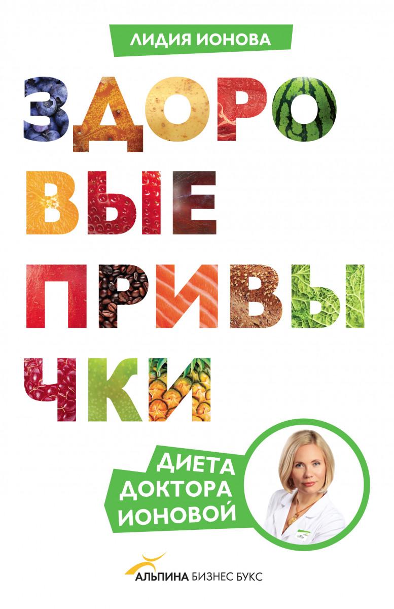 Купить Здоровые привычки. Диета доктора Ионовой, Манн, Иванов и Фербер