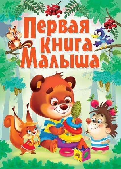 Купить Обучение, Книга-картонка Первая книга малыша , Crystal Book