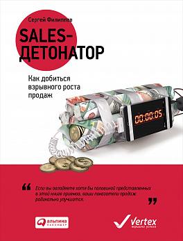 Купить Бизнес-книги, Sales-детонатор: Как добиться взрывного роста продаж (обложка), Альпина Паблишер