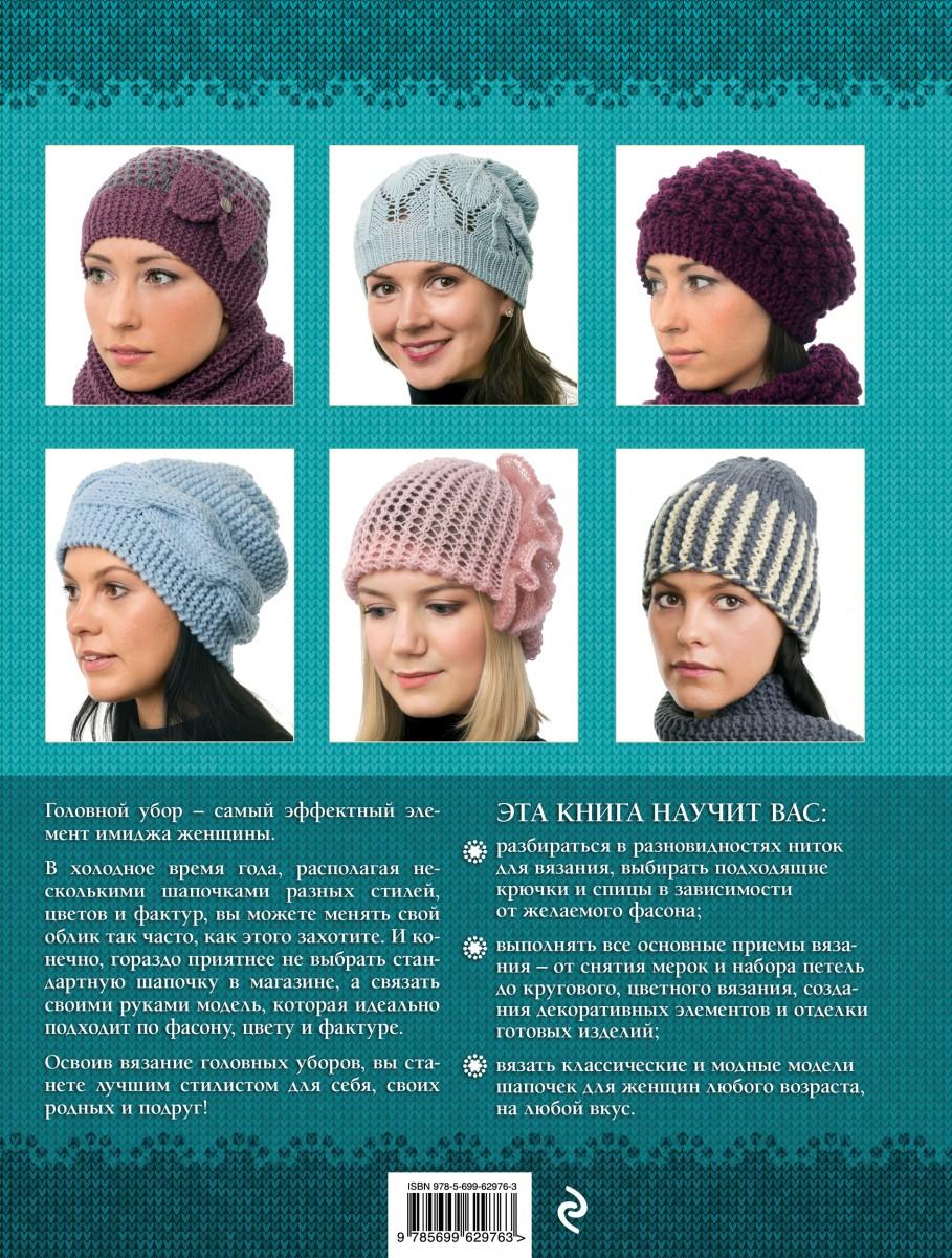 купить книгу самые красивые шапки и шарфы для вязания спицами вязова