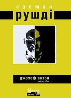 Купить Джозеф Антон, Видавництво Жупанського