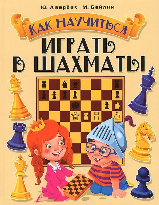 Купить Как научится играть в шахматы, Владис