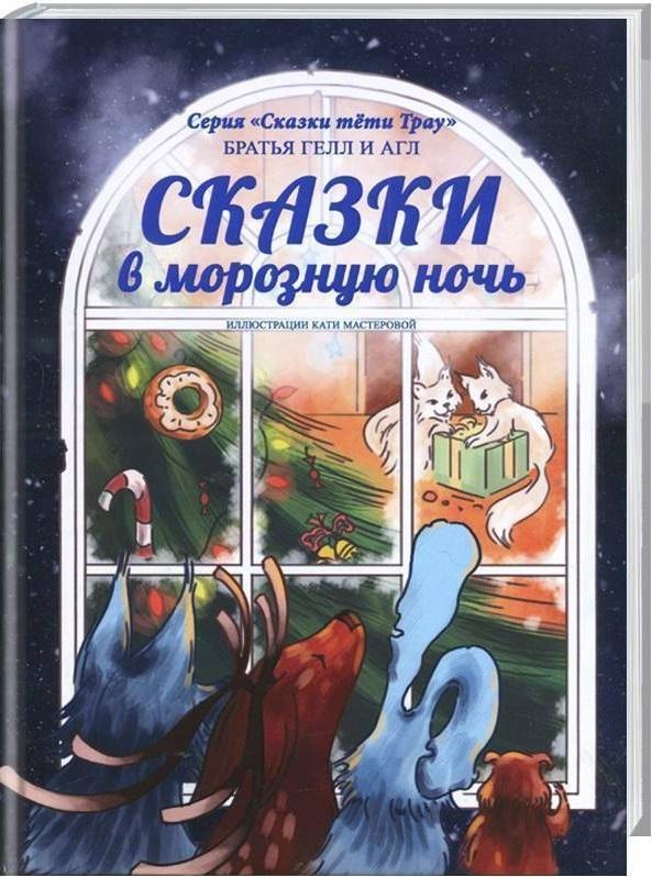Купить Сказки в морозную ночь. Искрящееся время: сказки, Саммит-книга