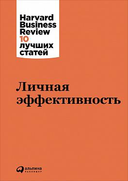 Купить Книги по психологии, Личная эффективность, Альпина Паблишер