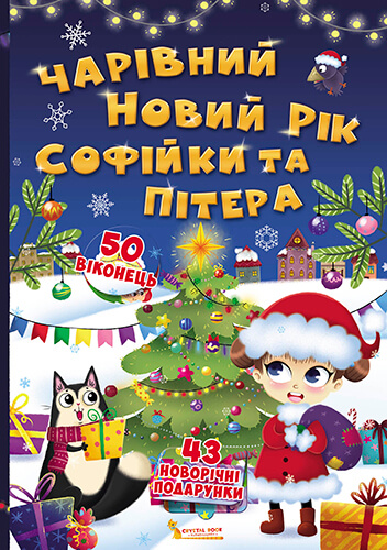 Купить Готовимся к школе, Книжка з секретними віконцями. Чарівний Новий рік Софійки та Пітера, Crystal Book