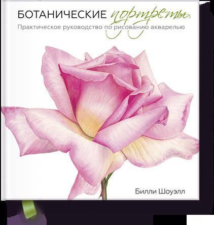 Купить Ботанические портреты. Практическое руководство по рисованию акварелью, Манн, Иванов и Фербер