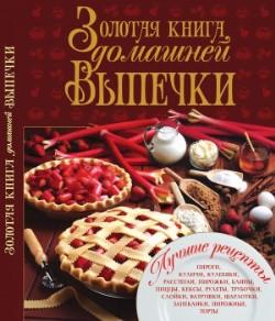 Купить Десерты, выпечка, Золотая книга домашней выпечки, Crystal Book