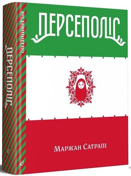 Купить Графический роман, Персеполіс, Видавництво Видавництво