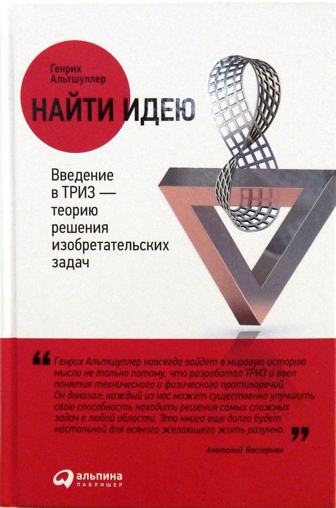 Купить Книги по психологии, Найти идею: Введение в ТРИЗ - теорию решения изобретательских задач, Альпина Паблишер