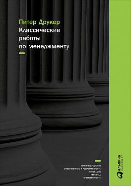 Купить Бизнес-книги, Классические работы по менеджменту, Альпина Паблишер