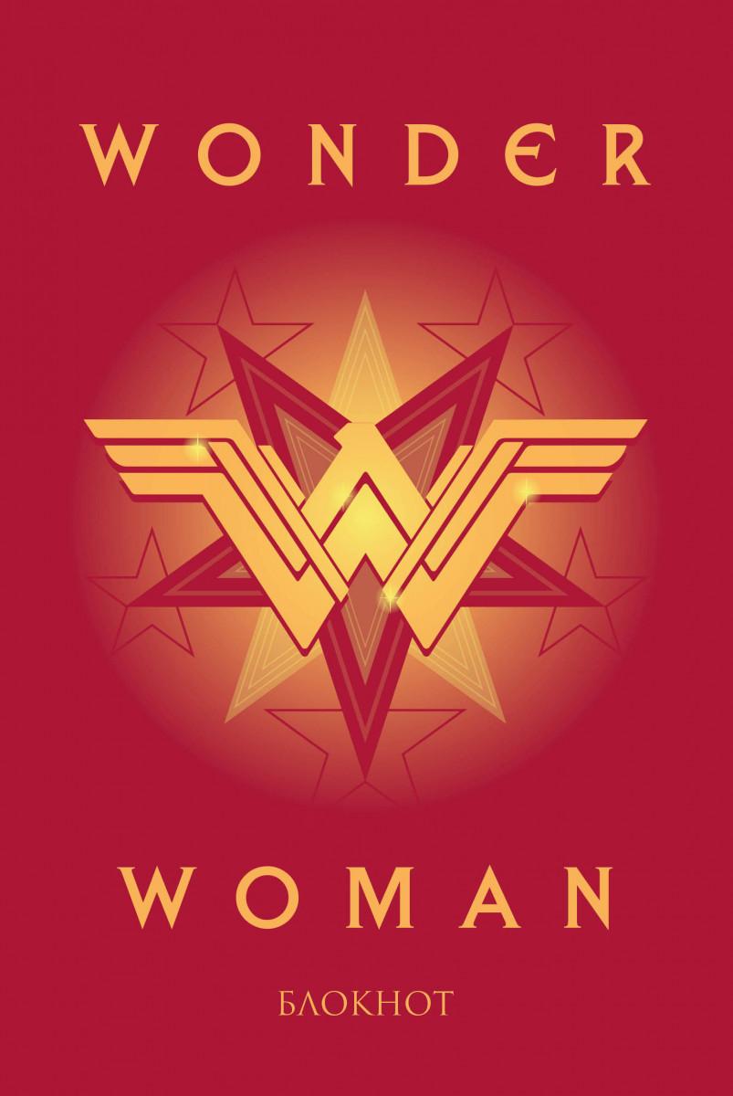 Купить Чудо-женщина. Блокнот (формат А5, скругленные углы), Эксмо
