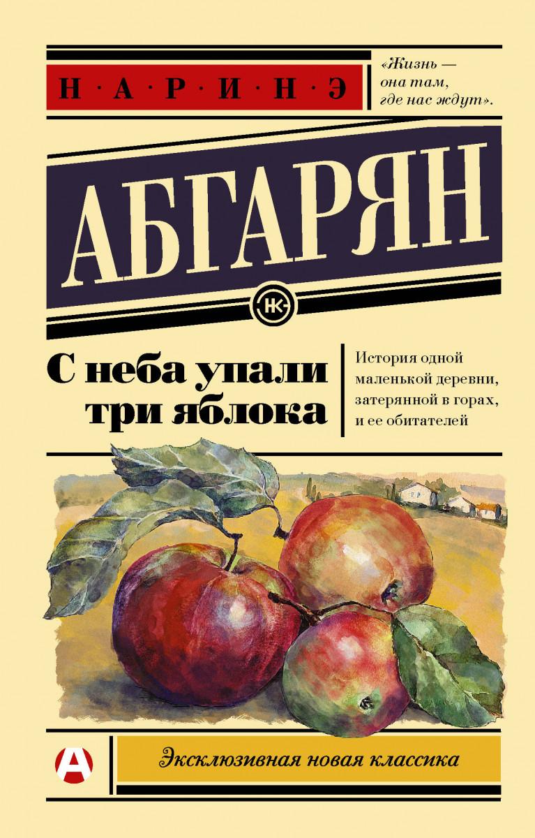 Купить С неба упали три яблока, АСТ