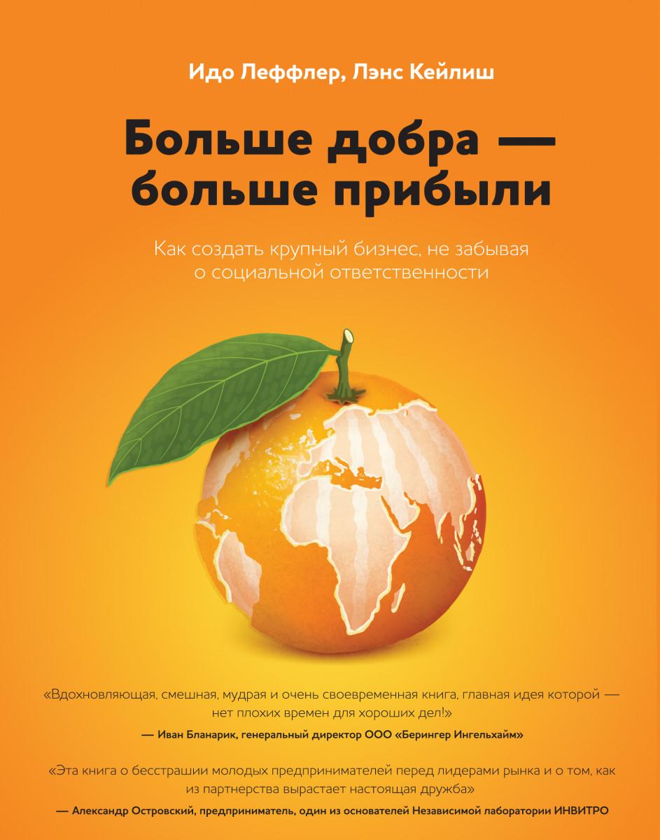Купить Больше добра – больше прибыли. Как создать крупный бизнес, не забывая о социальной ответственности, Манн, Иванов и Фербер