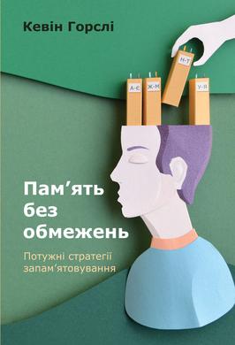 Купить Книги по саморазвитию и мотивации, Пам'ять без обмежень. Потужні стратегії запам'ятовування, Наш Формат