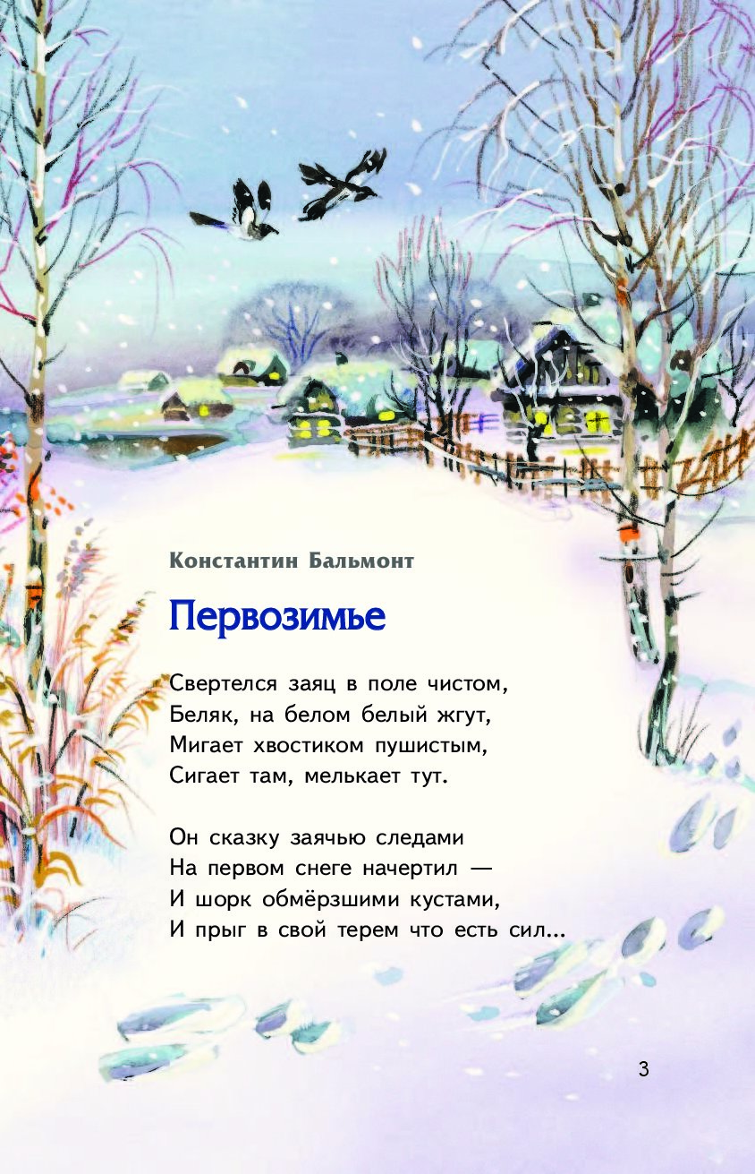 Стихи о зиме в картинках наших классиков, картинки детям лет